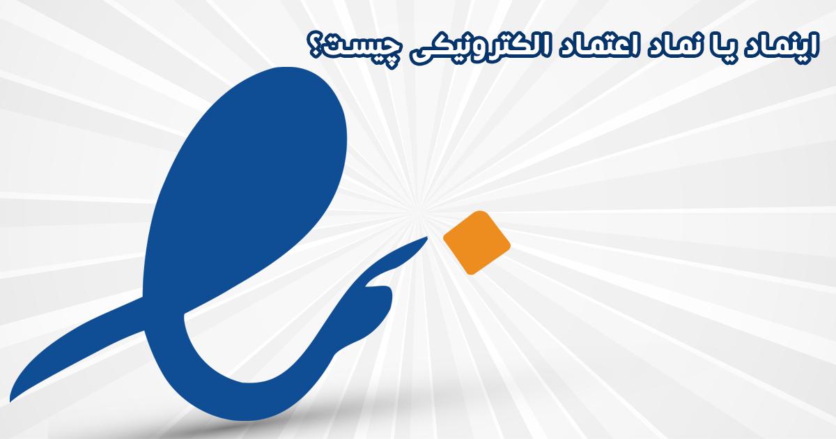 اینماد (E-Namad) یا نماد اعتماد الکترونیکی چیست؟